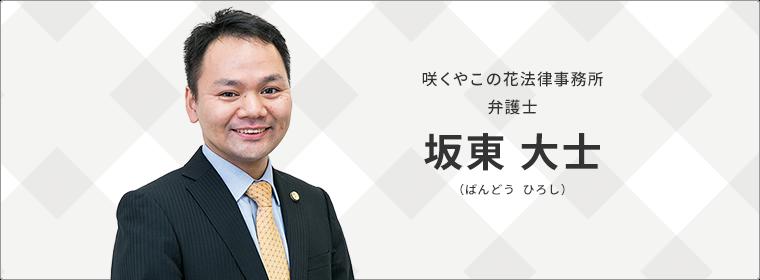 咲くやこの花法律事務所 弁護士 坂東 大士(ばんどう ひろし)