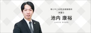 prof-ikeuchi