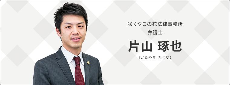 咲くやこの花法律事務所 弁護士 片山 琢也(かたやま たくや)