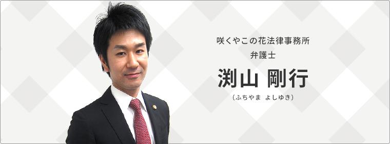 咲くやこの花法律事務所 弁護士 渕山 剛行(ふちやま よしゆき)