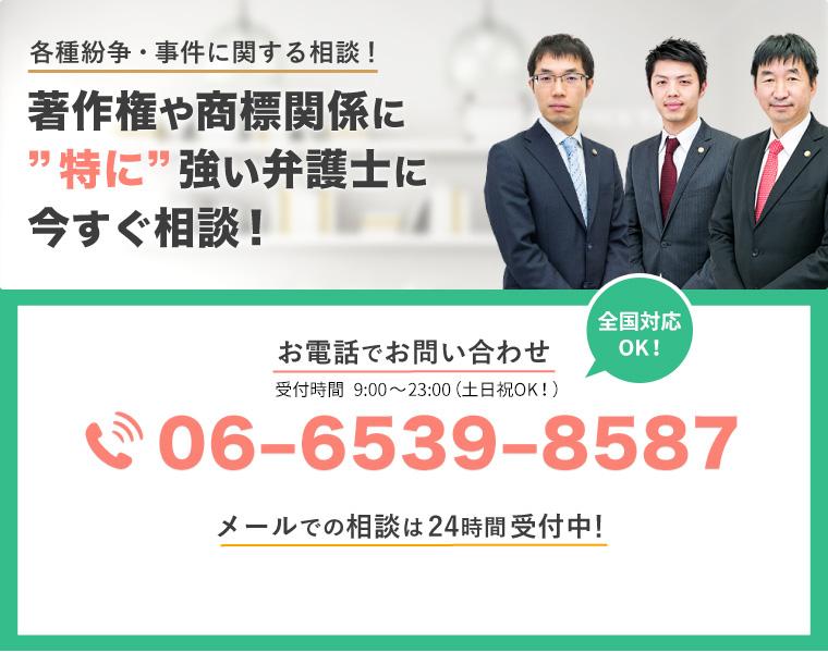 【各種紛争・事件に関する相談!】<お電話でお問い合わせ>06-6539-8587