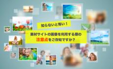 素材サイトの写真を利用する際の注意