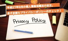 個人情報保護法改正に伴うプライバシーポリシーチェック