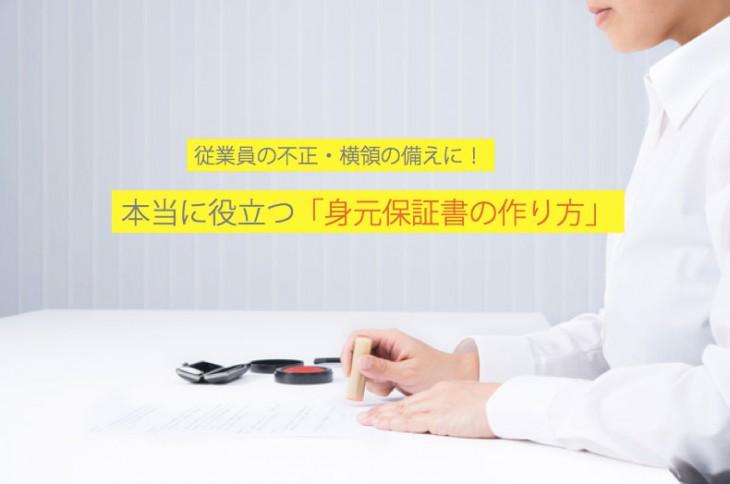 mimotohoshokeiyakusho