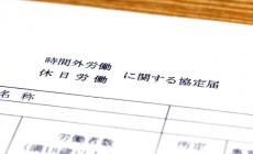 36協定の締結に関する基本ルールと締結方法