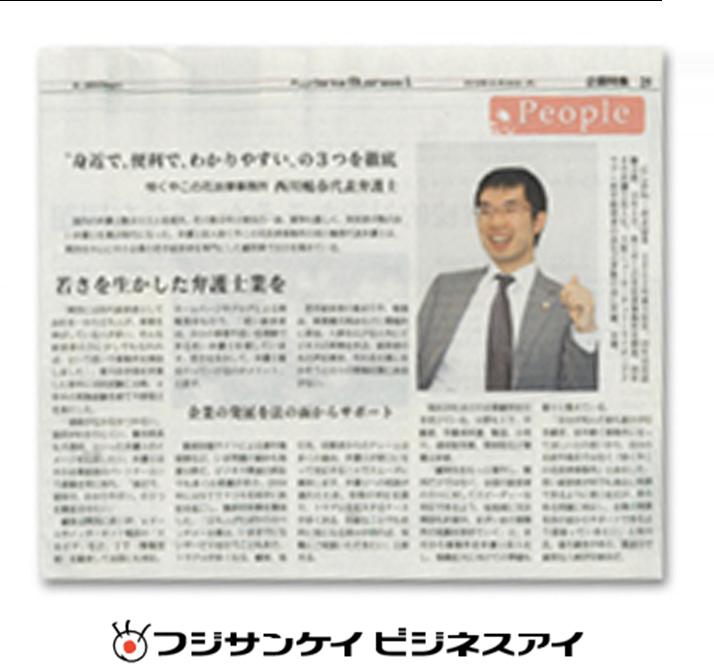 メディア掲載情報/フジサンケイビジネスアイ