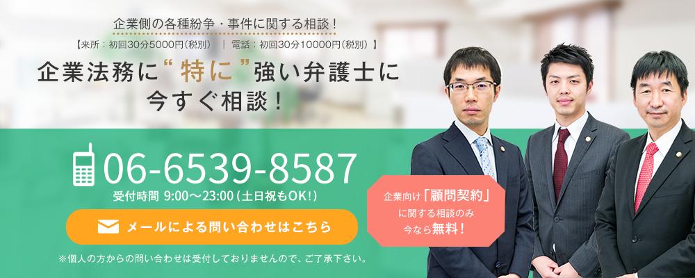 企業法務に特に強い弁護士に今すぐ相談!