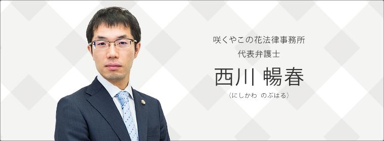 咲くやこの花法律事務所 代表弁護士 西川 暢春 (にしかわ のぶはる)