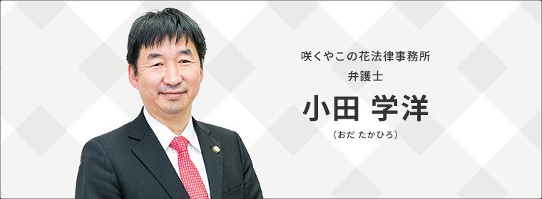 咲くやこの花法律事務所 弁護士 小田 学洋 (おだ たかひろ)