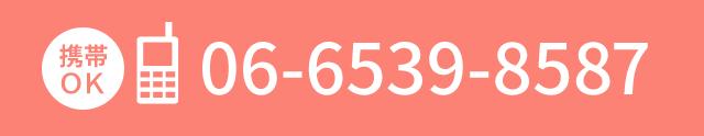 電話番号 06-6539-8587