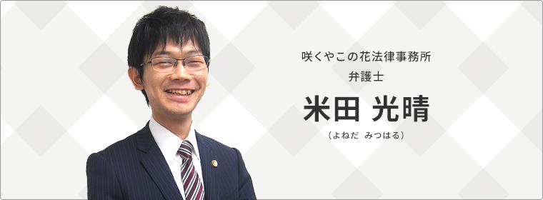 咲くやこの花法律事務所 弁護士 米田 光晴(よねだ みつはる)