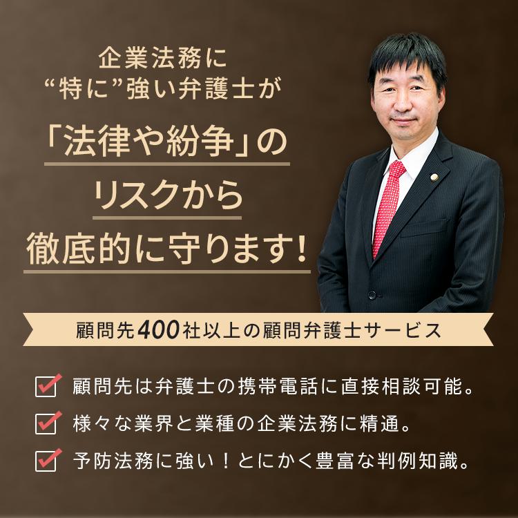 企業法務に強い弁護士への相談は大阪「咲くやこの花法律事務所」へ