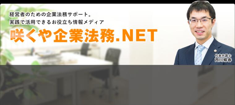 咲くや企業法務.NET <経営者のための企業法務サポート。実践で活用できるお役立ち情報メディア>