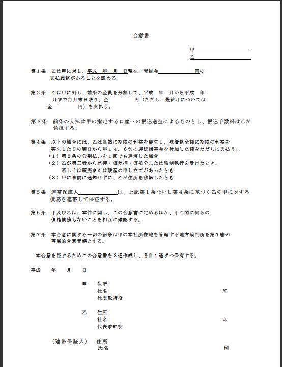 分割の合意書2