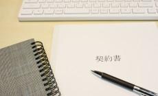 Webサイト制作の契約書作成時の重要ポイント