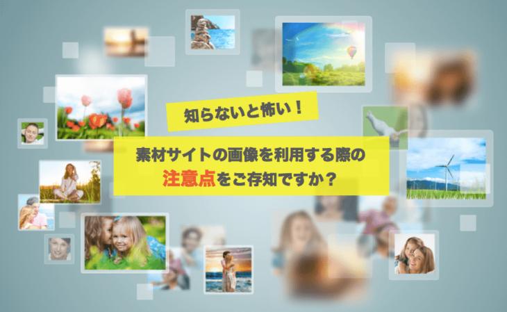 ホームページ制作に素材サイトの画像を利用する際の著作権の注意点