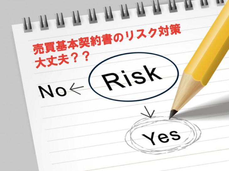 売買基本契約書の瑕疵担保責任条項のりガールチェック