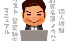 機密情報・顧客情報の持ち出しに対する正しい対応方法