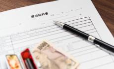 正社員の雇用契約書を作成する際のポイントを弁護士が解説