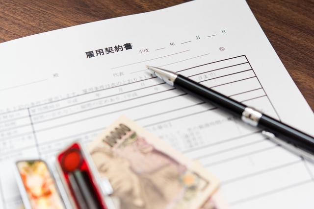 正社員の雇用契約書の作成方法