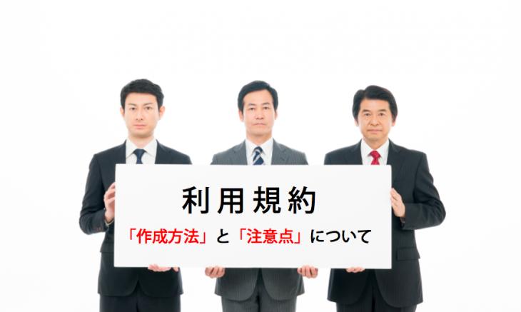 riyokiyaku_main
