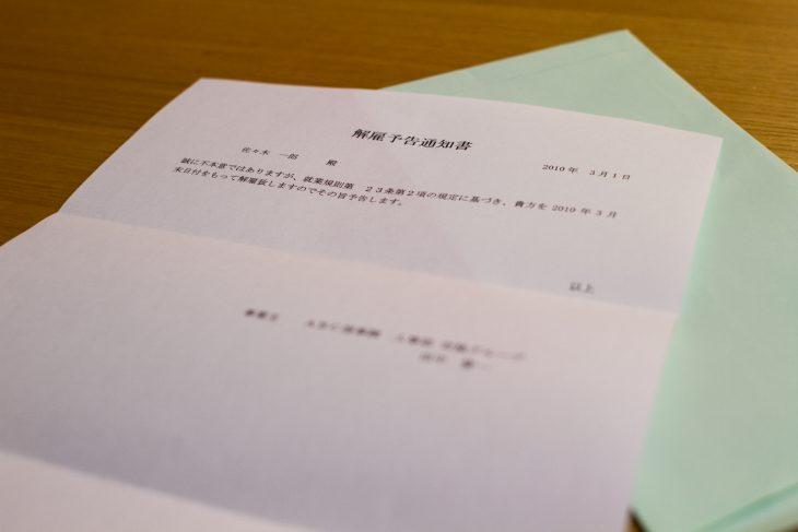 正社員・パートの解雇方法を弁護士が解説!円満に問題社員を解雇したい時は必読です。