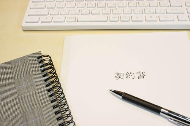 契約書における合意管轄条項の記載方法について