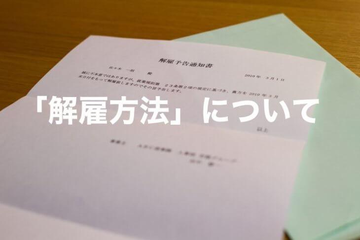正社員・パートの解雇方法を弁護士が解説!
