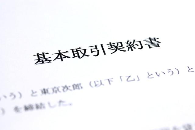 製造業の取引契約書について