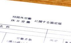 残業時間の36協定と特別条項を解説!