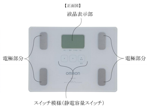 体重計 オムロンヘルスケア(原告側)