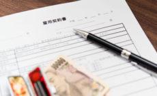 雇用契約書(正社員)作成する際の書き方や注意点を弁護士がチェック!雛形ダウンロード付き