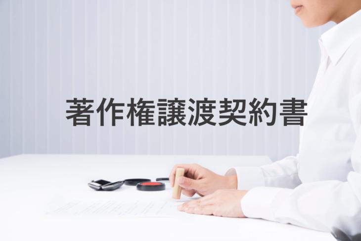 弁護士が作成する著作権譲渡契約書。安易な雛形利用が危険な解説付
