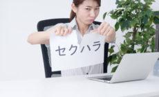 セクハラ(セクシャルハラスメント)をした社員の解雇の手順と注意点