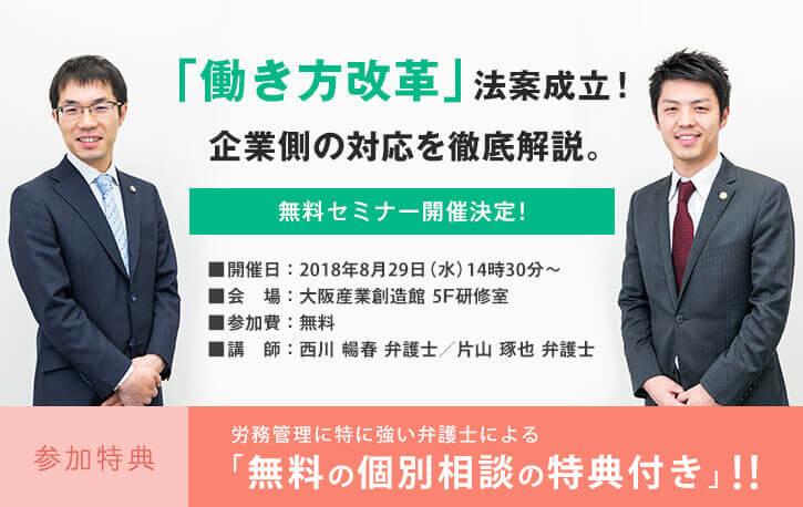 働き方改革セミナー「働き方改革法案成立!企業側の対応の実務を徹底解説」 ※大阪会場【2018年8月29日(水)】