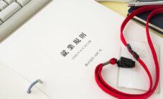 就業規則の記載事項をわかりやすく解説