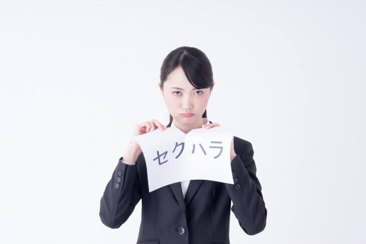 セクハラ(セクシャルハラスメント)トラブルのケースの答弁書作成方法