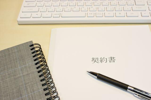 コンサルティング契約書の記載事項