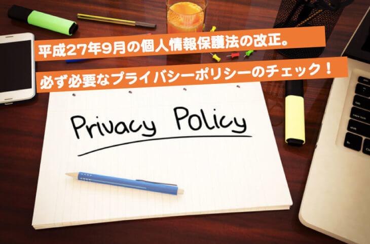 個人情報保護法改正に伴うプライバシーポリシーのチェックポイントを解説!