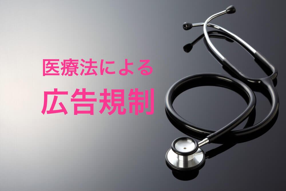 医療法による広告規制とは?病院・クリニックの広告の6つの禁止事項
