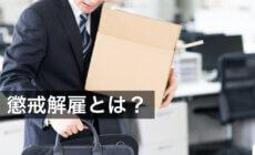 懲戒解雇とは?6つのケース例とリスクや進め方を解説