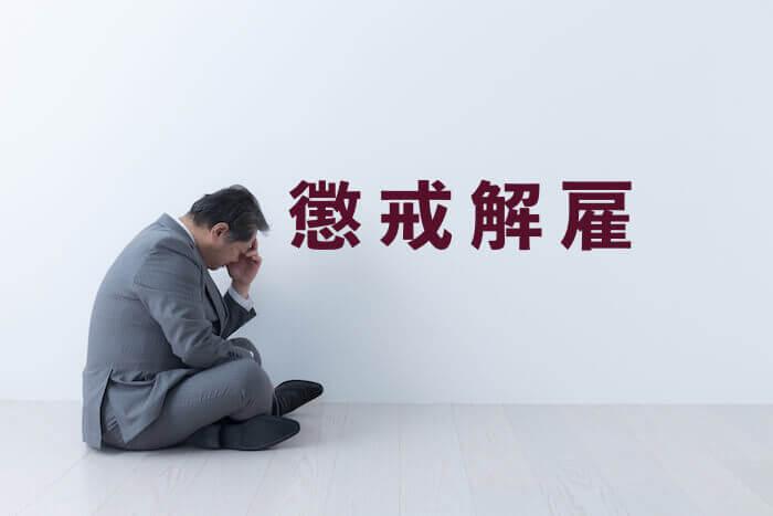 就業規則に違反した従業員を懲戒解雇する