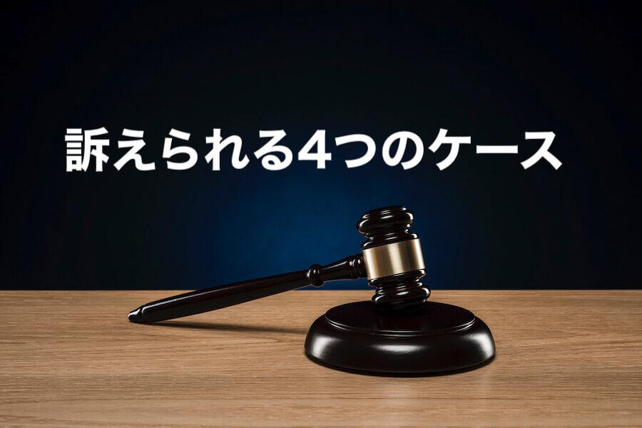 会社が安全配慮義務違反で訴えられる4つのケース