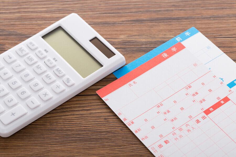 労働時間の計算方法