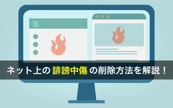 インターネットの誹謗中傷の記事を削除依頼する方法