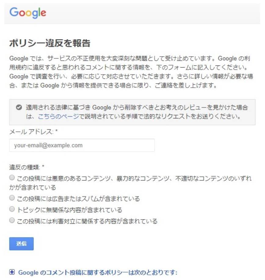 グーグルのフォームからポリシー違反を報告する画面