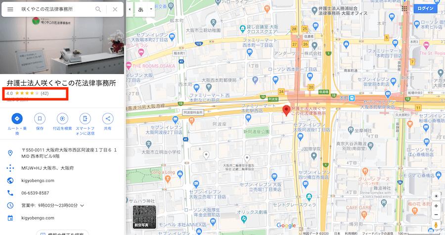 GoogleMap検索で咲くやこの花法律事務所と検索した結果画面の口コミ表示ケース