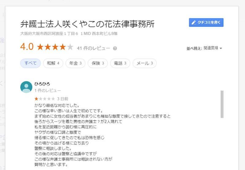 実際に咲くやこの花法律事務所のGooglemapに投稿された事実に反するクチコミの画面