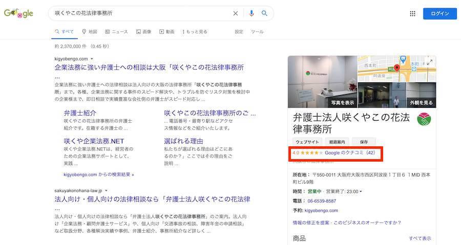 Google検索で咲くやこの花法律事務所と検索した結果画面の口コミ表示ケース