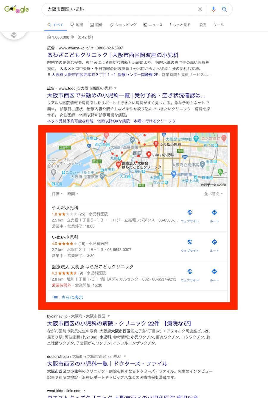 「大阪市西区 小児科」とグーグルで検索して表示された口コミ画像
